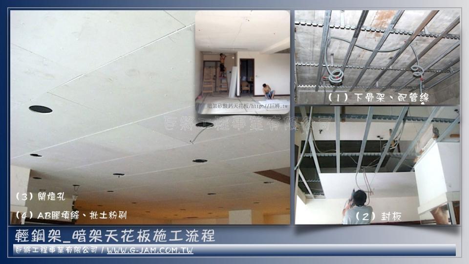 暗架天花板施工步骤